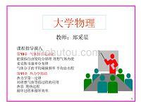 湖南大学-物理 课程指导八.