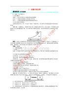 高中物理 第十六章 动量守恒定律 3 动量守恒定律学案 新人教版选修3-5