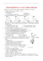 陕西省宝鸡市清姜路中学2017-2018学年八年级物理上学期期中试题 新人教版