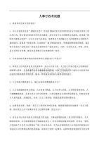 人事行政考试题(新)