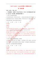 陕西省西安市长安区第一中学2018-2019学年高一地理上学期期末考试试卷(含解析)