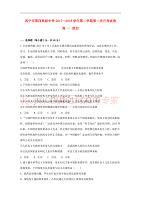 青海省西宁市第四高级中学2017-2018学年高一政治下学期第二次月考试题