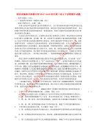 陕西省榆林市绥德中学2017-2018学年高一语文下学期期中试题