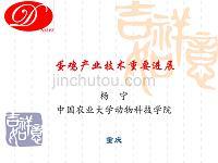 杨宁-蛋鸡产业技术重要进展详解