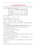 高中数学 第一章 统计案例 1.2 独立性检验的基本思想及其初步应用课时自测 新人教A版选修1-2