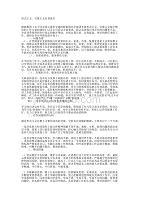 形式主義 官僚主義自查報告 docx