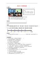 高中物理 第一章 运动的描述 1.2 时间和位移学案(无答案)新人教版必修1