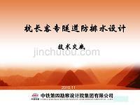 杭長鐵路隧道防排水技術交底-幻燈.