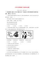 黑龙江省大庆市龙风区2017-2018学年八年级政治上学期第三次双周检测试题(无答案) 新人教版五四制