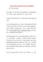 【北京人周口店 猿人】周口店北京人的導游詞