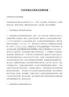 公务员依法行政有关法律法规(新)