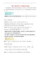 """高中数学 诗情""""数""""意话教材 专题一 智者千虑有一失 例谈集合中的空集 新人教A版必修1"""