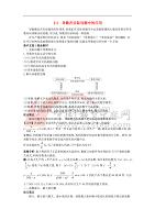 高中数学 第三章 导数应用 3.2 导数在实际问题中的应用教材基础素材 北师大版选修2-2