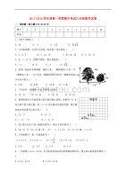 陕西省西安市2017-2018学年八年级数学上学期期中试题 新人教版