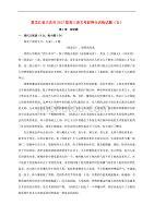 黑龙江省大庆市2017届高三语文考前得分训练试题(五)