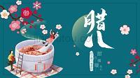 綠色中國風臘八節簡介節日介紹PPT模板