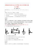 陕西省西安市长安区2016-2017学年高一化学12月月考试题(实验班含解析)