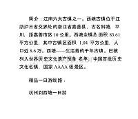 杭州到西塘精品一日游线路推荐概要
