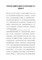 黨性修養主題教育專題研討發言稿1540字文2019年
