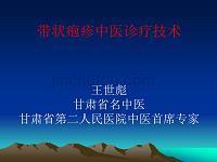 帶狀皰疹中醫診療技術(王世彪).