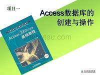 项目1_Access数据库的创建与操作讲述