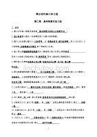 商業銀行會計習題2014.