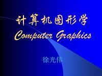 计算机图形学(教案)教程