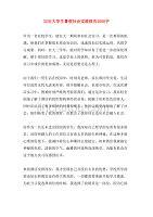 xx年大學生暑假社會實踐報告2000字