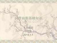 润滑油脂基础知识2015.3.31.