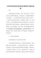 党员对照党章党规找差距检视问题清单及整改措施