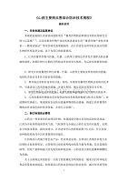 山药病虫害综合防治技术规程-编制说明-江西地方标准