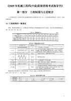 2019年机械工程师(中级)职称资格考试指导书