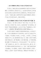 2019涓�棰����插�寰�����瀹���琛峰饱璐d换700瀛�
