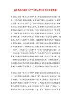 xx年依法治國新十六字方針心得體會范文【解讀篇】