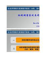 企业所得税年度纳税申报表(A类-2014年版)培训