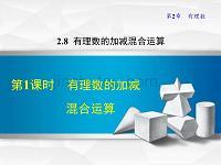 华师版7年级数学上册精品课件 2.8.1有理数的加减混合运算 (2)