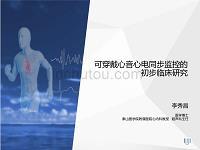 可穿戴心音心電同步監控初步臨床研究