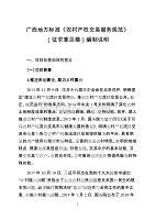 廣西地方標準《農村產權交易服務規范》編制說明