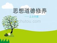 小学主题班会课件-思想道德修养件(共20张PPT)-全国通用版