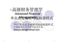 第一章高級財務管理總論(精品)