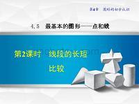 华师版7年级数学上册精品课件 4.5.2线段的长短比较 (2)