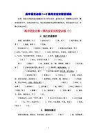 文言文挖空训练(课内5册+6年高考)