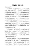 2019最新預備黨員思想匯報(全行業適用)