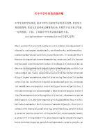 关于中学生的英语演讲稿