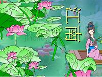 課文三 江南 (江南可采蓮)