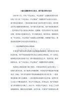 8篇主题教育学习党史、新中国史研讨发言