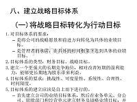 清华大学著名战略专家演讲——企业战略6