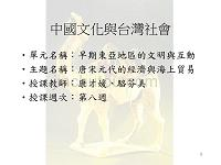 唐宋元代的經濟與海上貿易