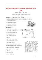 黑龙江省大庆市第四中学2018_2019学年高二地理下学期第二次月考试题