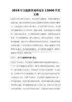 2019年主题教育调研报告12000字范文稿